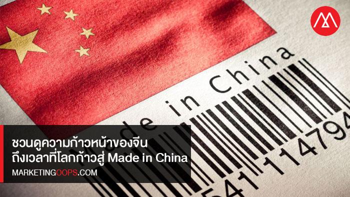 ชวนดูความก้าวหน้าของจีนโมเดลใหม่สู่มหาอำนาจที่แตกต่าง ถึงกาลที่โลกขับเคลื่อนด้วย Made in China