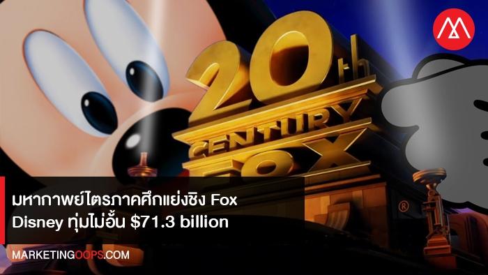 ศึกมหากาพย์แย่งชิง Fox ยังไม่จบ Disney VS Comcast งานนี้มีครอบครัว Marvel เป็นเดิมพัน