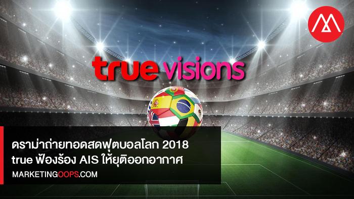 ดราม่าฟุตบอลโลก เมื่อ true ชี้แจงเหตุผลที่ผู้ใช้กล่อง AIS ไม่มีสิทธิ์ชมฟุตบอลโลก