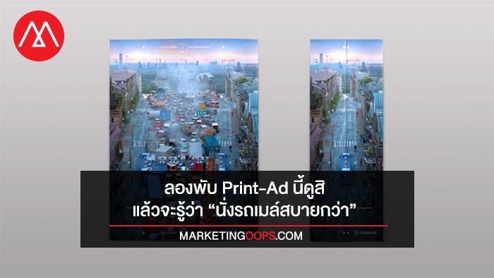 """ลองพับ Print Ad นี้ดูสิ แล้วคุณจะรู้ว่า """"นั่งรถเมล์สบายกว่าเยอะ"""""""