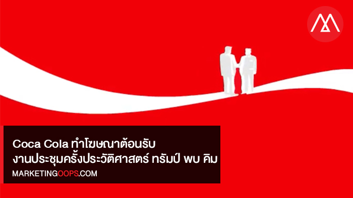 #PathToPeace แคมเปญเรียลไทม์จาก Coca-Cola เนื่องในวาระงานประชุมสุดยอดครั้งประวัติศาสตร์ 'คิม' พบ 'ทรัมป์'