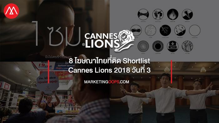 8 โฆษณาไทยที่ติด Shortlist หมวด Film, Media, Product Design งาน Cannes Lions 2018