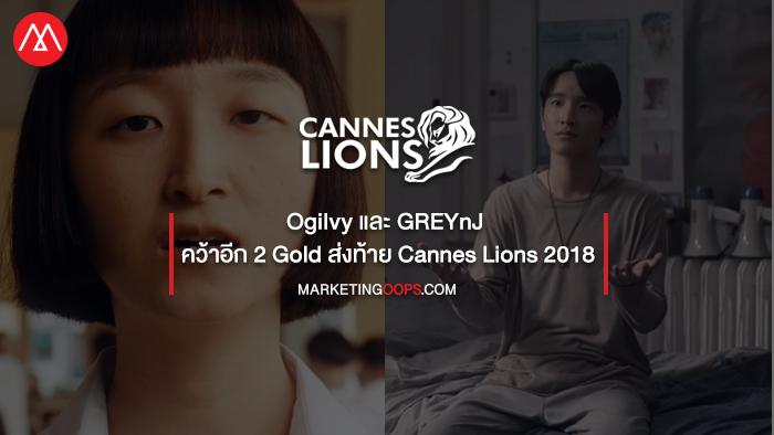 Ogilvy และ GREYnJ เก็บอีก 2 Gold ให้ประเทศไทย! ส่งท้ายเทศกาล Cannes Lions 2018