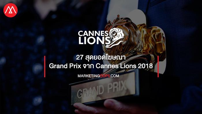 ดูกันยาว ๆ 27 สุดยอดโฆษณาเจ้าของรางวัล Grand Prix จาก Cannes Lions 2018