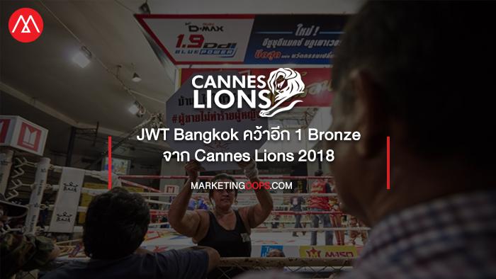 """JWT มาแรง!! คว้าอีก Bronze ให้ประเทศไทย ด้วยงาน """"บ้านไม่ใช่เวทีมวย"""" จาก Cannes Lions 2018"""