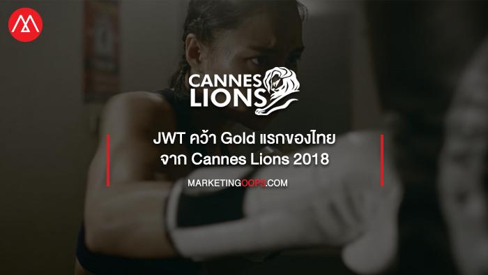 Gold แรกของคนไทย! JWT คว้าสิงโตทองและเงินในหมวด Health งาน Cannes Lions 2018