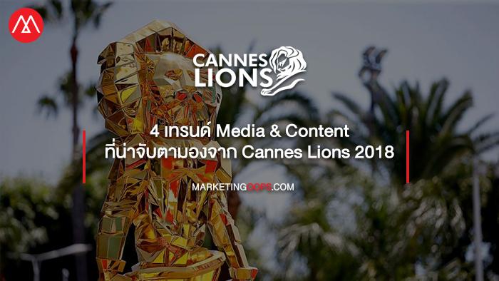 4 เทรนด์ Media & Content ที่น่าจับตามองจาก Cannes Lions 2018