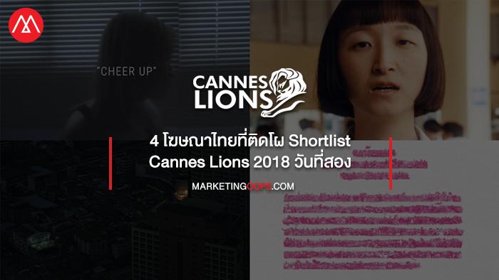 ลุ้นกันต่อ! 4 แคมเปญโฆษณาไทย ที่ติดโผ Shortlist งาน Cannes Lions 2018 ในวันที่สอง