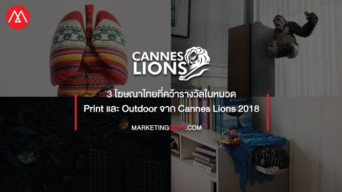 ประกาศผลอย่างต่อเนื่อง! ผลงานโฆษณาไทยที่คว้ารางวัลในหมวด Print และ Outdoor งาน Cannes Lions 2018