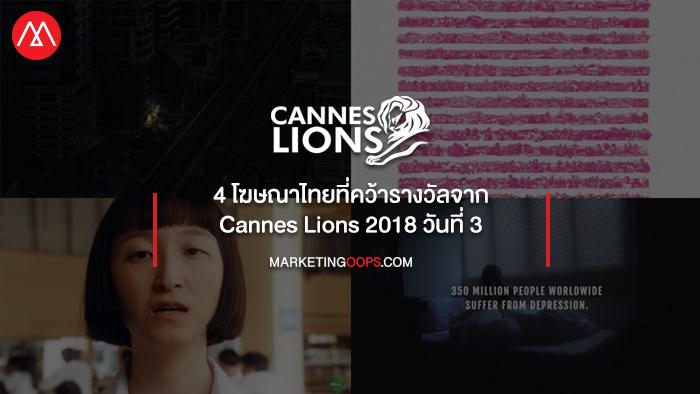 Gold Lion มาอีกหนึ่ง! ชวนดู 4 โฆษณาไทยฟอร์มดีที่คว้ารางวัลจากงาน Cannes Lions 2018 วันที่ 3