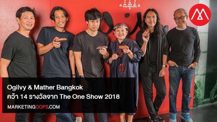 โอกิลวี่ กวาด  14 รางวัลโฆษณายอดเยี่ยมจาก The One Show เป็นเอเจนซี่ไทยที่ได้รับรางวัลมากที่สุดในเวทีนี้