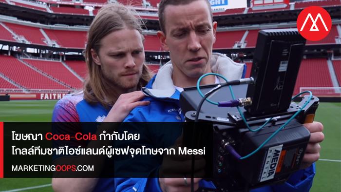 เล่นฟุตบอลน่ะแค่งานเสริม! ชมโฆษณา Coke จากฝีมือการกำกับของผู้รักษาประตูทีมชาติไอซ์แลนด์ผู้เซฟลูกโทษของ Messi