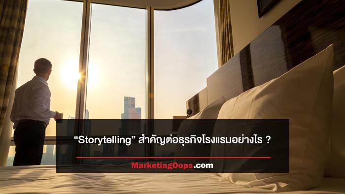 """สร้างแบรนด์ธุรกิจโรงแรมอย่างไรให้แตกต่างด้วย """"Storytelling"""""""