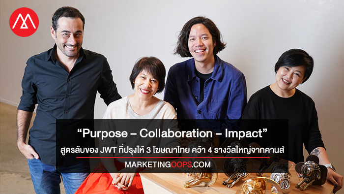 """Purpose – Collaboration – Impact"" สูตรลับของ JWT ที่ปรุงให้ 3 โฆษณาไทย คว้า 4 รางวัลใหญ่จากคานส์"