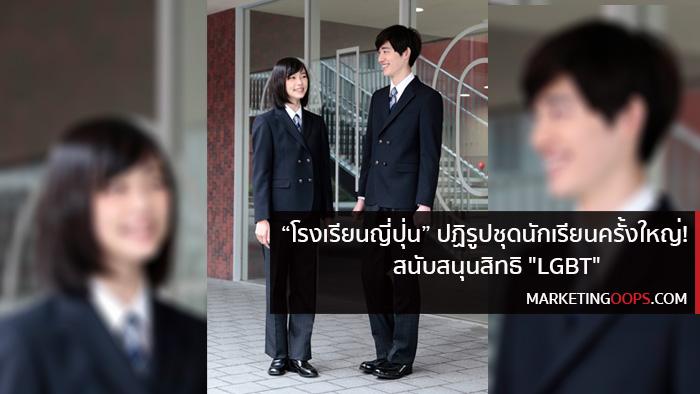 """""""โรงเรียนญี่ปุ่น"""" ปฏิรูปชุดนักเรียน! ใช้เครื่องแบบ """"Unisex"""" หนุนความหลากหลายทางเพศ"""