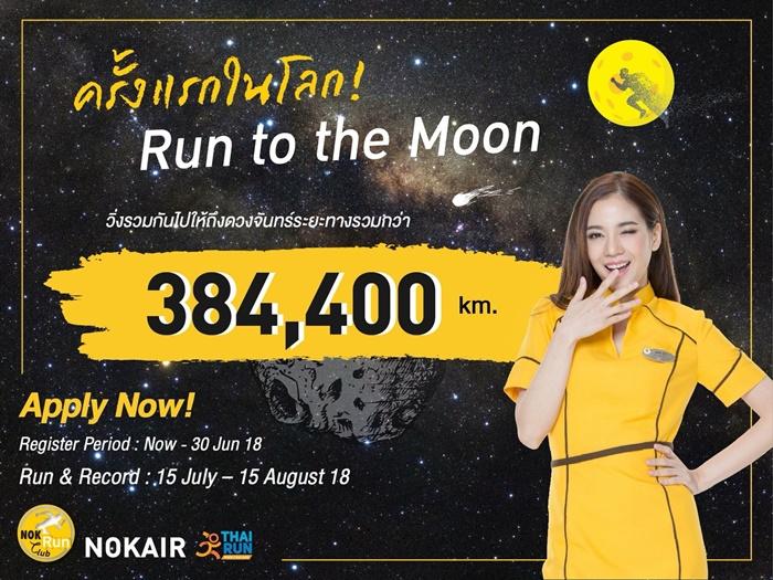Key Visual-Run to the Moon - Copy
