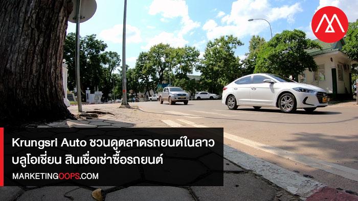 """กรุงศรี ออโต้ ชวนดูตลาดสินเชื่อรถยนต์ในลาว """"บลูโอเชี่ยน"""" ที่นับวันจะเติบโตเพิ่มขึ้น"""