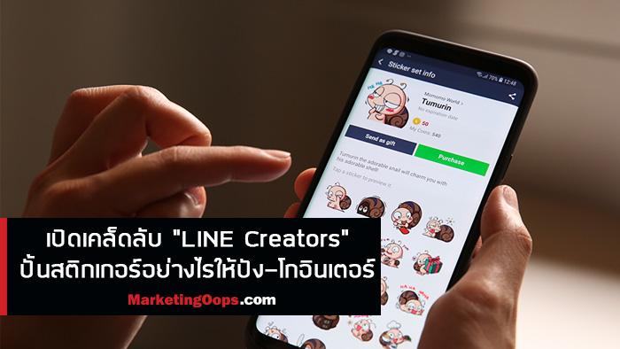 """เปิดเคล็ดลับ """"LINE Creators"""" ปั้นสติกเกอร์อย่างไรให้ปัง-โกอินเตอร์ ทำรายได้ 3 แสนบาทต่อเดือน!"""