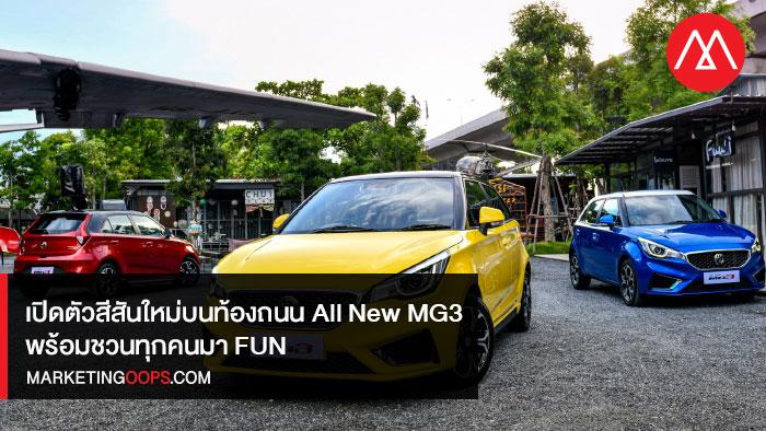 MG เปิดตัวสีสันใหม่บนท้องถนนกับ All New MG3 พร้อมชวนทุกคนมา FUN ด้วยกัน