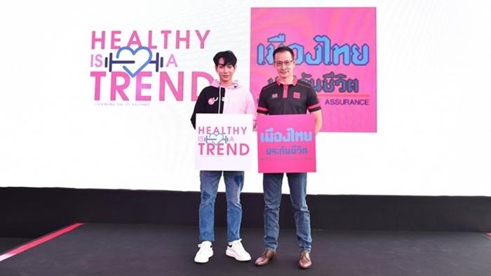 Healthy is a Trend โปรแกรมใหม่ปลุกกระแสรักสุขภาพ สุขภาพดี โดยเมืองไทยประกันชีวิต Game Change ในยุค Branded Content และสร้าง Brand Love