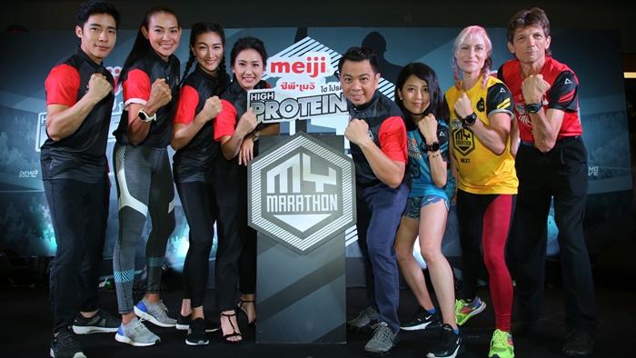 """""""เมจิ ไฮโปรตีน มาย มาราธอน"""" ติวเข้มนักวิ่งไทย พร้อมคัด 2 สุดยอดนักวิ่งลุยสนามระดับโลกใน """"โตเกียว มาราธอน"""""""
