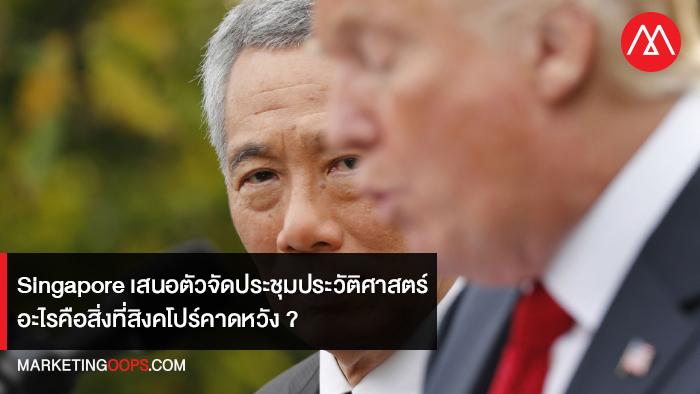 ชวนดูสิงคโปร์ทำไมต้องเสนอตัวจัดประชุม 2 ผู้นำโลกเพื่อสันติภาพ อะไรคือสิ่งที่สิงคโปร์คาดหวัง?