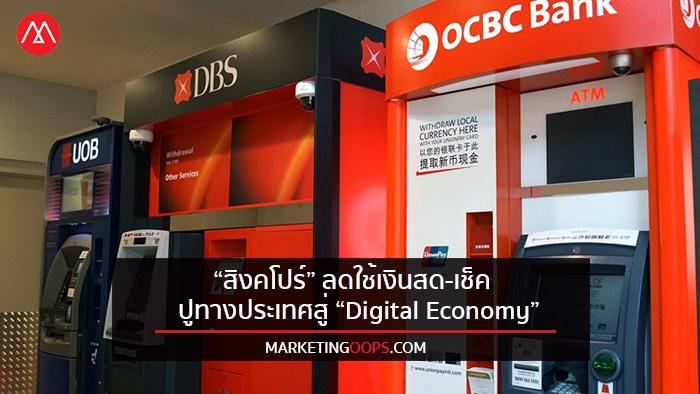"""""""สิงคโปร์"""" เร่งเดินหน้าลดใช้เงินสด-เช็ค ปูทางประเทศสู่ """"Digital Economy"""" ปี 2025"""
