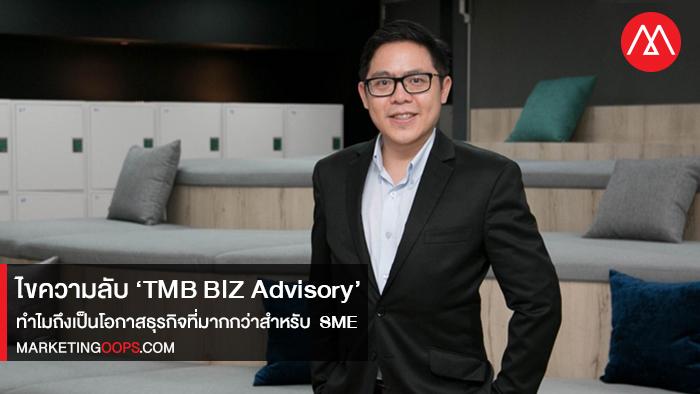 ไขความลับ 'TMB BIZ Advisory' ทำไมถึงเป็นโอกาสธุรกิจที่มากกว่าสำหรับ SME