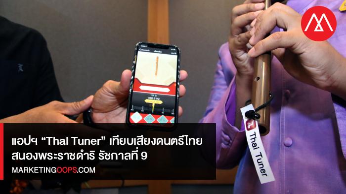 เปิดนวัตกรรมแอปฯThai Tunerสำหรับเทียบเสียงดนตรีไทย สนองพระราชดำริ รัชกาลที่ 9