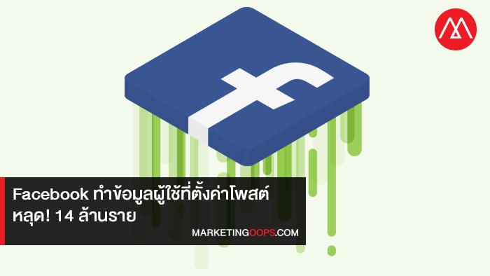 Facebook อีกแล้ว! ทำข้อมูลผู้ใช้ที่ตั้งค่าโพสต์ หลุดเป็น 'สาธารณะ' กระทบผู้ใช้ 14 ล้านคน