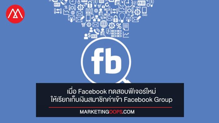 เฟซบุ๊กทดสอบฟีเจอร์ใหม่ ให้เรียกเก็บเงินจากสมาชิกค่าเข้ากลุ่มใน Facebook Group ได้