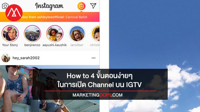 How to 4 ขั้นตอนง่ายๆ ของการเปิด Channel ใน IGTV