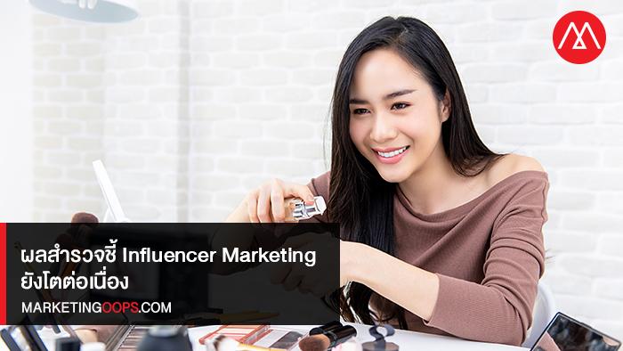 ผลสำรวจชี้ Influencer Marketing ยังโตต่อเนื่อง
