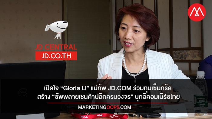 """เปิดใจ """"Gloria Li"""" แม่ทัพ JD.COM สร้าง """"ซัพพลายเชนค้าปลีกครบวงจร"""" ลุยอีคอมเมิร์ซไทย"""
