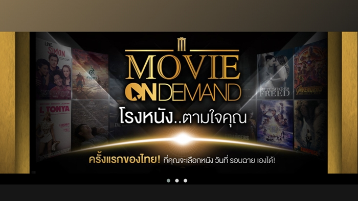 'เมเจอร์' เปิดศึกช่วงชิงเวลาผู้บริโภค ส่ง 'Movie on Demand' เพิ่มความถี่คนดูหนัง