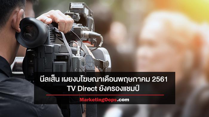นีลเส็น เผยงบโฆษณาเดือนพฤษภาคม 2561 TV Direct ยังครองแชมป์