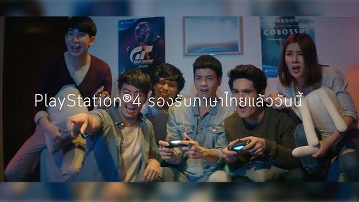 PlayStation 4 กับระบบภาษาไทย ที่ไม่ใช่แค่ทลายกำแพงภาษา แต่คือการตอกย้ำความสำเร็จกว่า 22 ปี