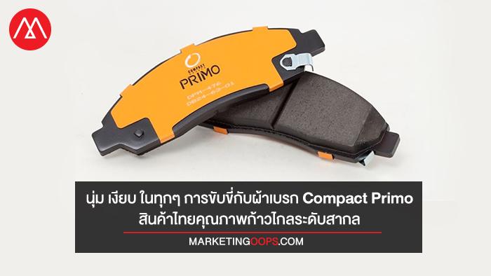 นุ่ม เงียบ ในทุกๆ การขับขี่กับผ้าเบรก Compact Primo สินค้าไทยคุณภาพก้าวไกลระดับสากล