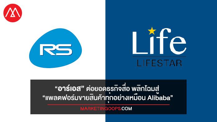 """ไม่ใช่แค่ Health & Beauty จากนี้ไป """"อาร์เอส"""" คือแพลตฟอร์มขายสินค้าทุกอย่างเหมือน """"Alibaba"""""""