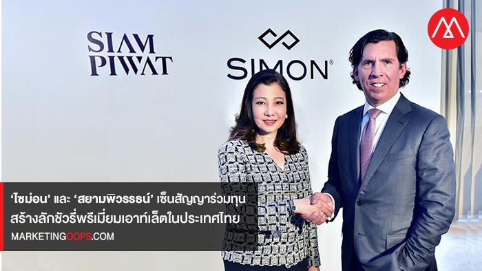 'ไซม่อน' และ 'สยามพิวรรธน์' เซ็นสัญญาร่วมทุน สร้างลักชัวรี่พรีเมี่ยมเอาท์เล็ตในประเทศไทย