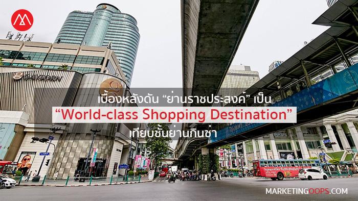 """5 เบื้องหลังดัน """"ย่านราชประสงค์"""" เป็น """"World-class Shopping Destination"""" เทียบชั้นย่านกินซ่า"""