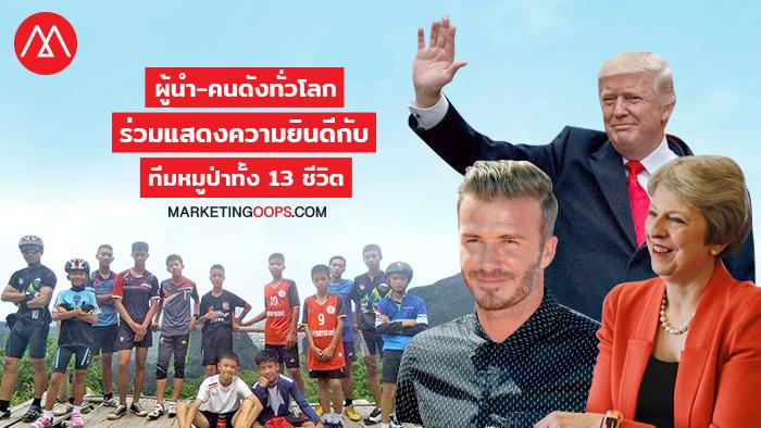 ผู้นำ-คนดังทั่วโลก ร่วมแสดงความยินดีกับ ทีมหมูป่าทั้ง 13 ชีวิต