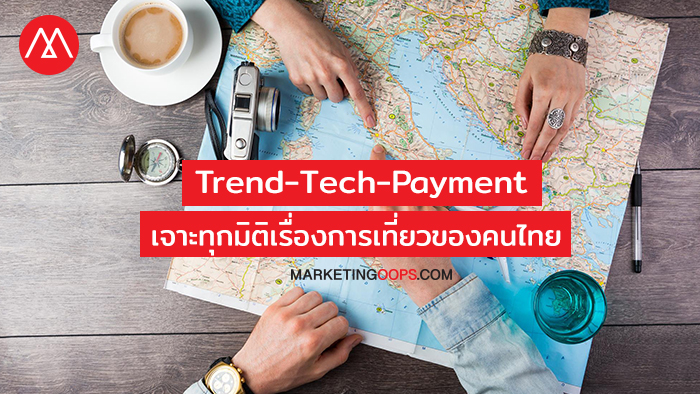 Trend – Tech – Payment เจาะทุกมิติเรื่องการเที่ยวของคนไทย