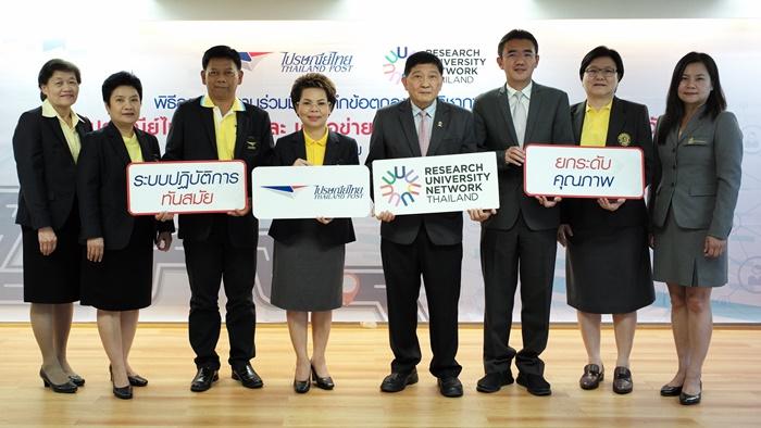 ไปรษณีย์ไทย จับมือ เครือข่ายมหาวิทยาลัยเพื่อการวิจัย ยกระดับระบบงานไปรษณีย์ครบวงจร