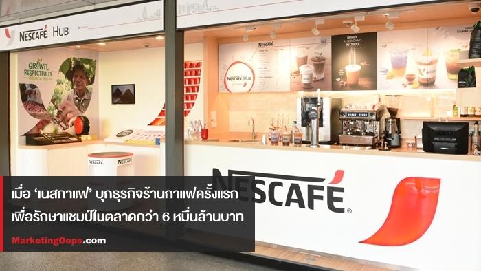 เมื่อ 'เนสกาแฟ' บุกธุรกิจร้านกาแฟครั้งแรก กับ 'NESCAFÉ Hub' โมเดลธุรกิจใหม่ เพื่อรักษาแชมป์ในตลาดกาแฟกว่า 6 หมื่นล้านบาท