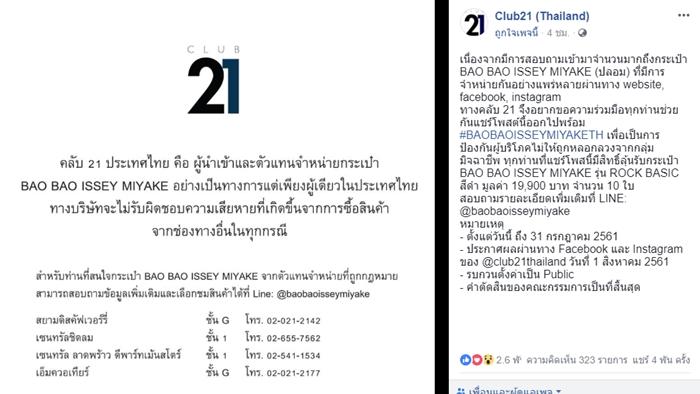 ปลอมนักต้องสู้ 'คลับ21' ชวนโลกโซเชียลแชร์ย้ำการเป็นผู้นำเข้าถูกต้องเพียงรายเดียวในไทย