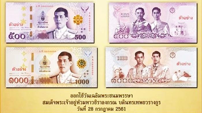 แบงค์ชาติเปิดตัวธนบัตรรุ่นใหม่ 500 และ 1,000 บาทพร้อมด้วยเทคโนโลยีใหม่ป้องกันการปลอมแปลง