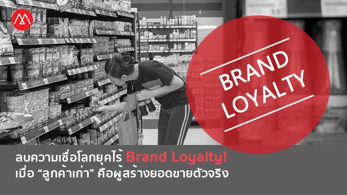 """ลบความเชื่อโลกเข้าสู่ยุคไร้ Brand Loyalty! เมื่อ """"ลูกค้าเก่า"""" สร้างยอดขายได้มากกว่าลูกค้าใหม่"""