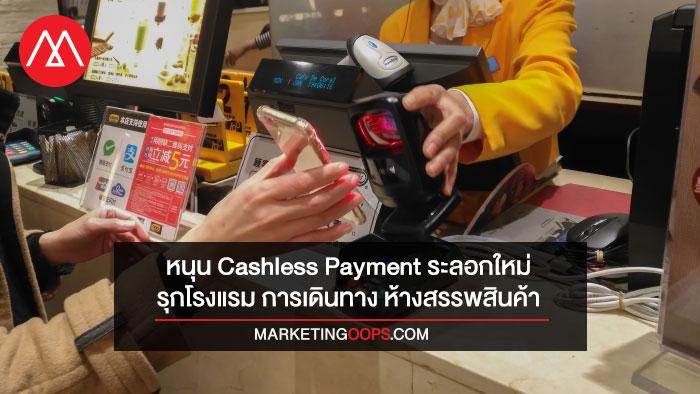 หนุนพฤติกรรม Cashless Payment ระลอกใหม่ รุกทั้งโรงแรม เรือโดยสาร ห้างสรรพสินค้า