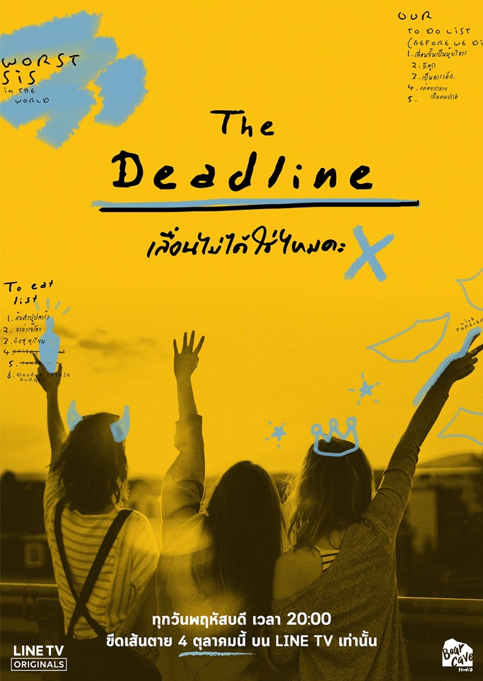 Deadline_mock_HIRES_A3-01